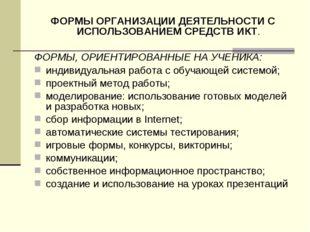 ФОРМЫ ОРГАНИЗАЦИИ ДЕЯТЕЛЬНОСТИ С ИСПОЛЬЗОВАНИЕМ СРЕДСТВ ИКТ. ФОРМЫ, ОРИЕНТИРО