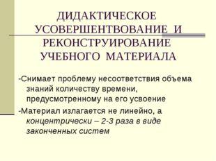 ДИДАКТИЧЕСКОЕ УСОВЕРШЕНТВОВАНИЕ И РЕКОНСТРУИРОВАНИЕ УЧЕБНОГО МАТЕРИАЛА -Снима