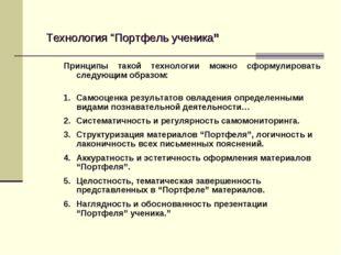 Принципы такой технологии можно сформулировать следующим образом: 1.Самооцен