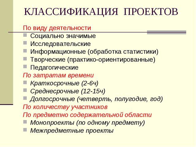 КЛАССИФИКАЦИЯ ПРОЕКТОВ По виду деятельности Социально значимые Исследовательс...