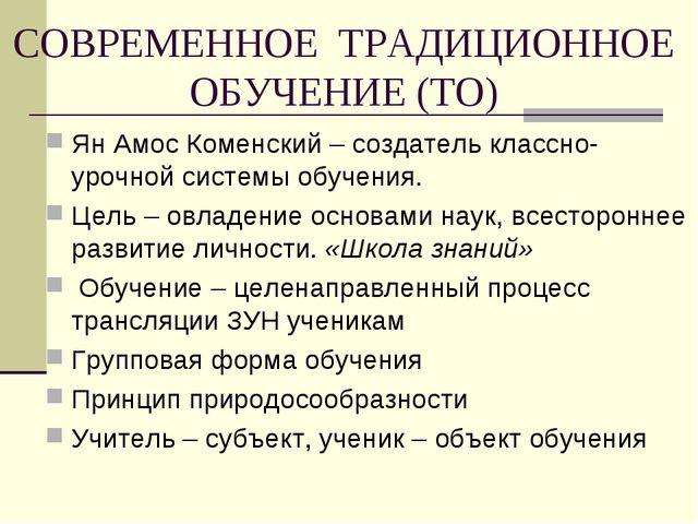 СОВРЕМЕННОЕ ТРАДИЦИОННОЕ ОБУЧЕНИЕ (ТО) Ян Амос Коменский – создатель классно-...
