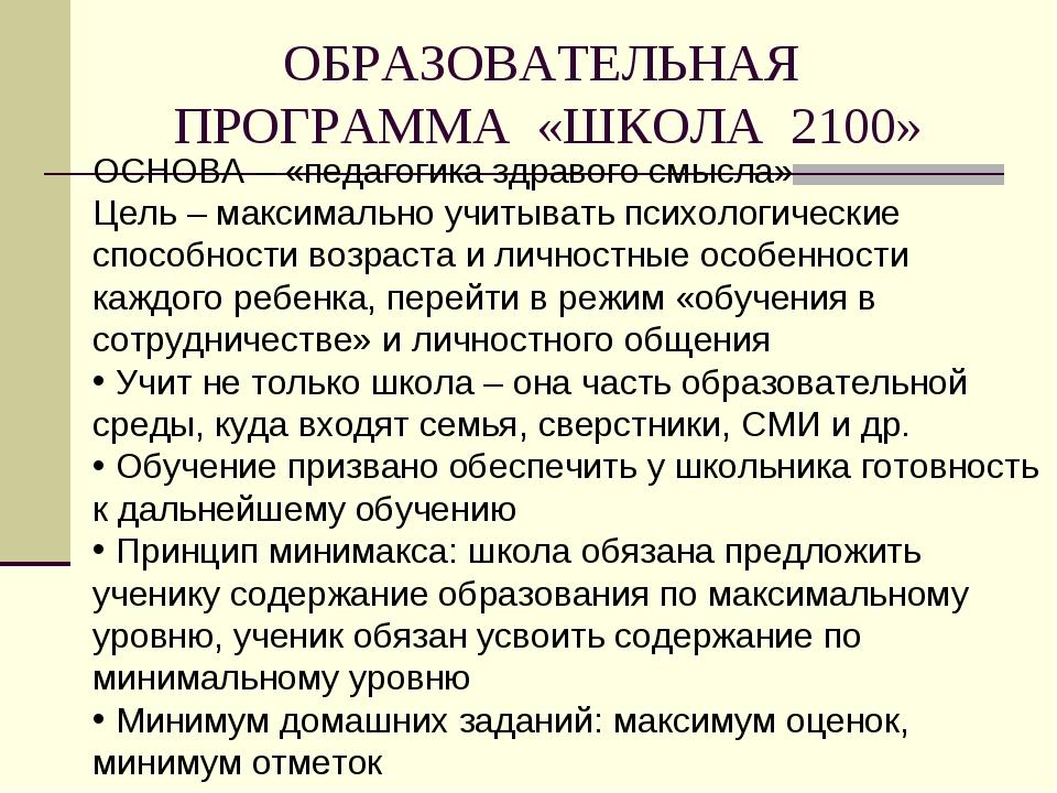 ОБРАЗОВАТЕЛЬНАЯ ПРОГРАММА «ШКОЛА 2100» ОСНОВА – «педагогика здравого смысла»...