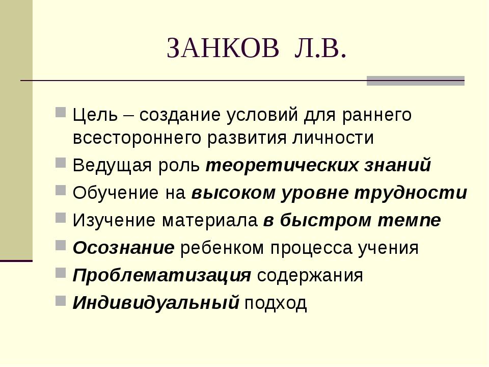 ЗАНКОВ Л.В. Цель – создание условий для раннего всестороннего развития личнос...