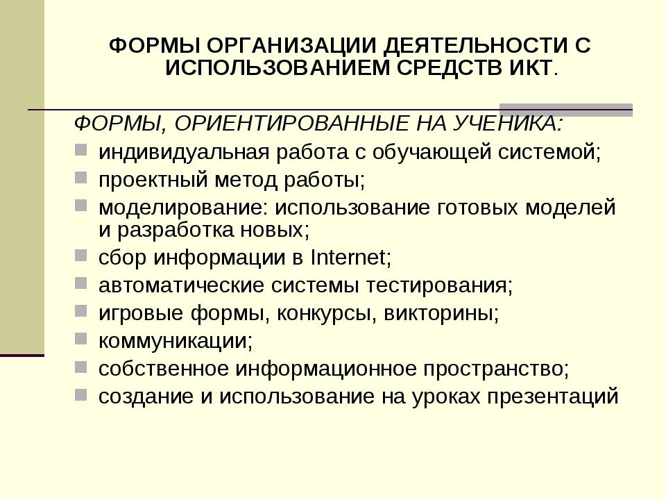 ФОРМЫ ОРГАНИЗАЦИИ ДЕЯТЕЛЬНОСТИ С ИСПОЛЬЗОВАНИЕМ СРЕДСТВ ИКТ. ФОРМЫ, ОРИЕНТИРО...