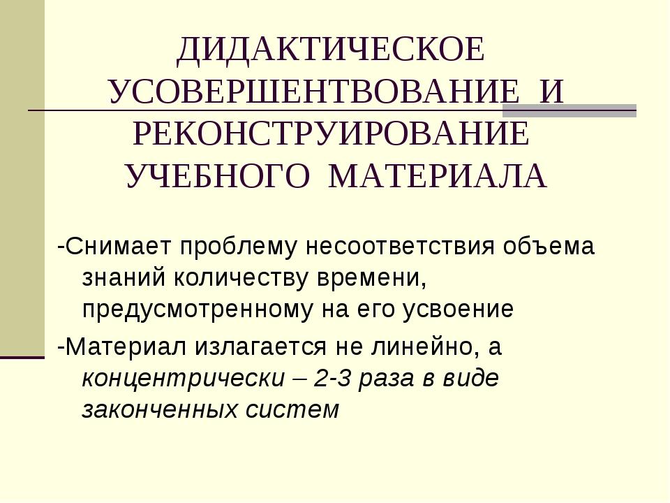 ДИДАКТИЧЕСКОЕ УСОВЕРШЕНТВОВАНИЕ И РЕКОНСТРУИРОВАНИЕ УЧЕБНОГО МАТЕРИАЛА -Снима...
