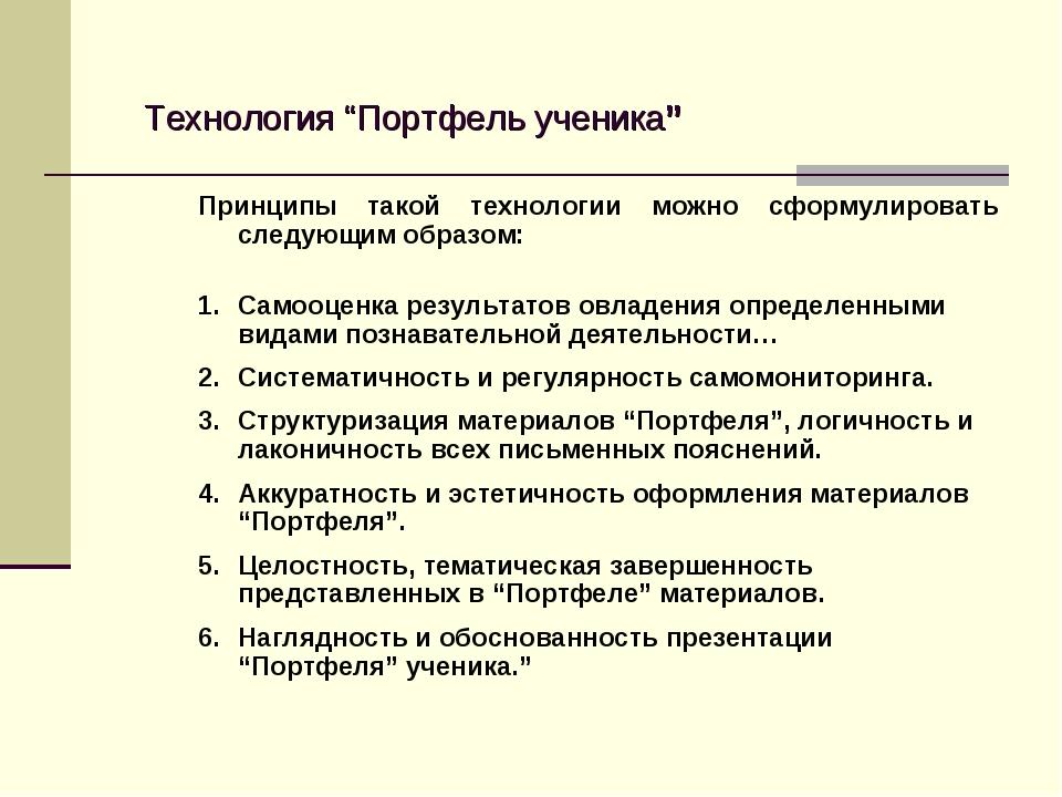 Принципы такой технологии можно сформулировать следующим образом: 1.Самооцен...