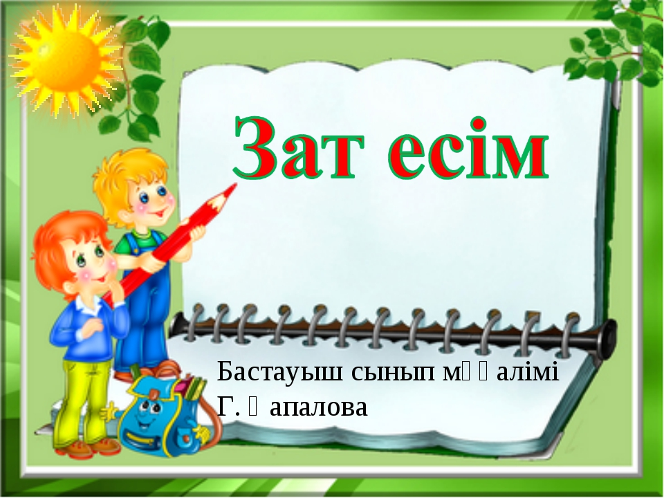 Бастауыш сынып мұғалімі Г. Қапалова