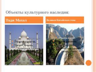 Объекты культурного наследия: Тадж Махал Великая Китайская стена