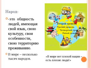 Народ- -это общность людей, имеющая свой язык, свою культуру, свои особенност