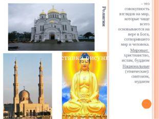 Религии – это совокупность взглядов на мир, которые чаще всего основываются н
