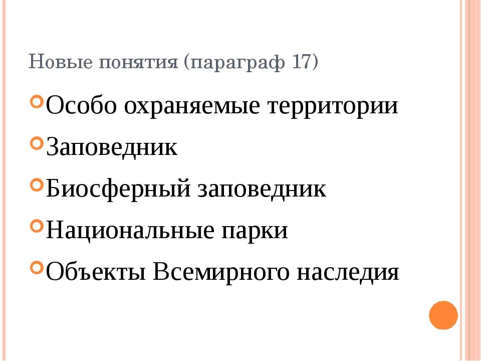Новые понятия (параграф 17) Особо охраняемые территории Заповедник Биосферный...