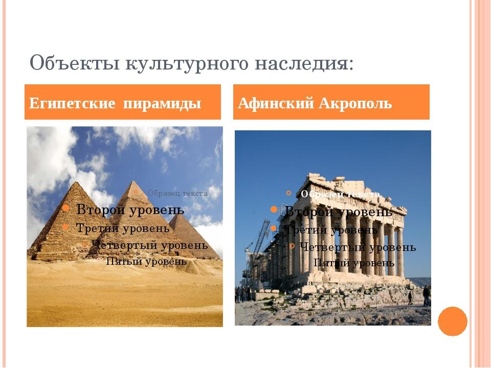 Объекты культурного наследия: Египетские пирамиды Афинский Акрополь