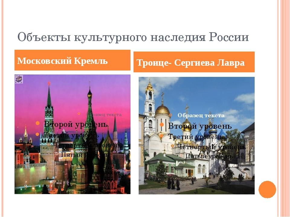 Объекты культурного наследия России Московский Кремль Троице- Сергиева Лавра