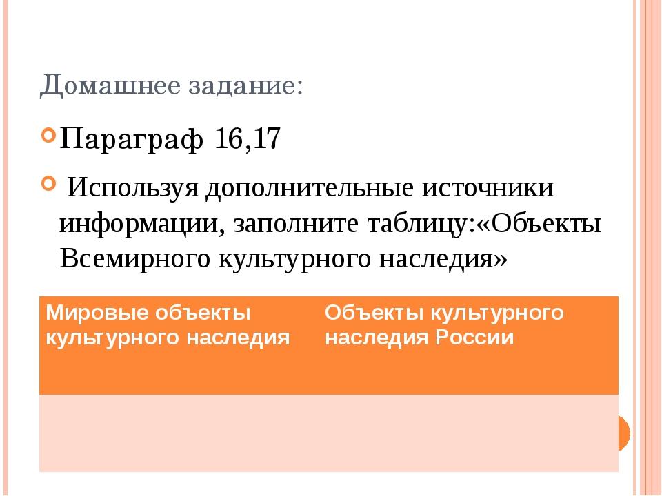Домашнее задание: Параграф 16,17 Используя дополнительные источники информаци...
