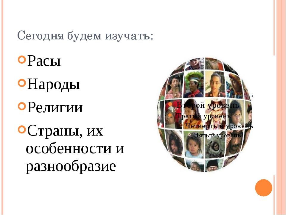 Сегодня будем изучать: Расы Народы Религии Страны, их особенности и разнообра...