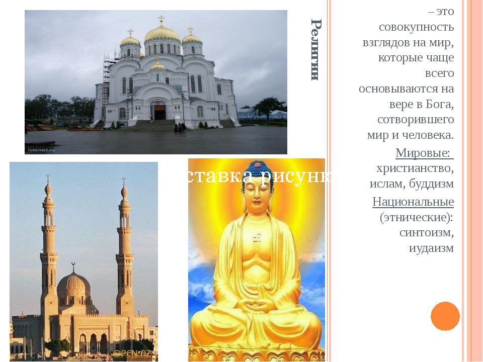 Религии – это совокупность взглядов на мир, которые чаще всего основываются н...
