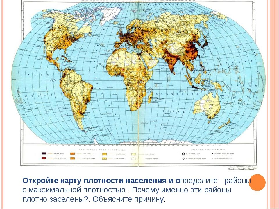 Откройте карту плотности населения и определите районы с максимальной плотнос...