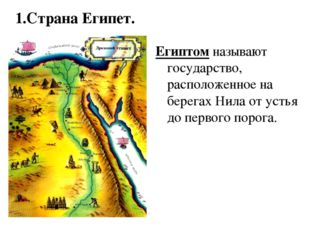 1.Страна Египет. Египтом называют государство, расположенное на берегах Нила