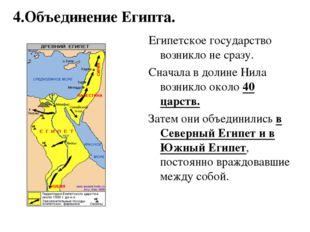 4.Объединение Египта. Египетское государство возникло не сразу. Сначала в дол