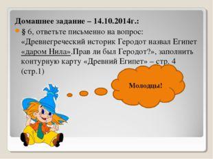 Домашнее задание – 14.10.2014г.: § 6, ответьте письменно на вопрос: «Древнегр