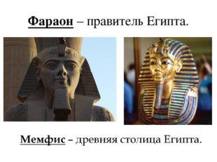 Фараон – правитель Египта.