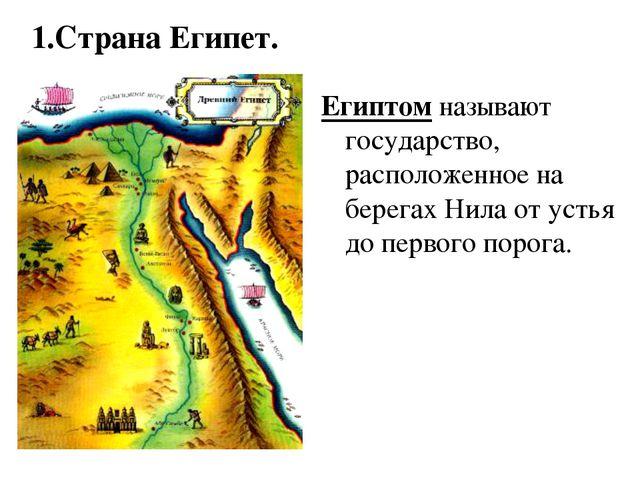1.Страна Египет. Египтом называют государство, расположенное на берегах Нила...