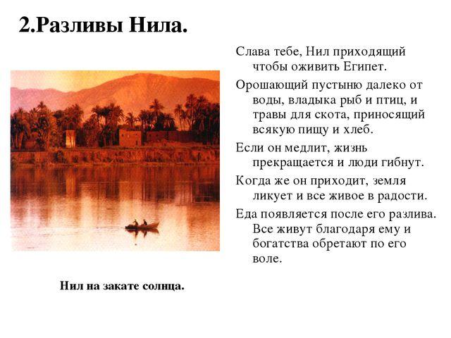2.Разливы Нила. Слава тебе, Нил приходящий чтобы оживить Египет. Орошающий пу...