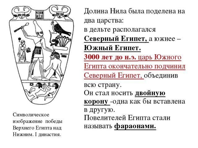 Символическое изображение победы Верхнего Египта над Нижним.I династия. Дол...