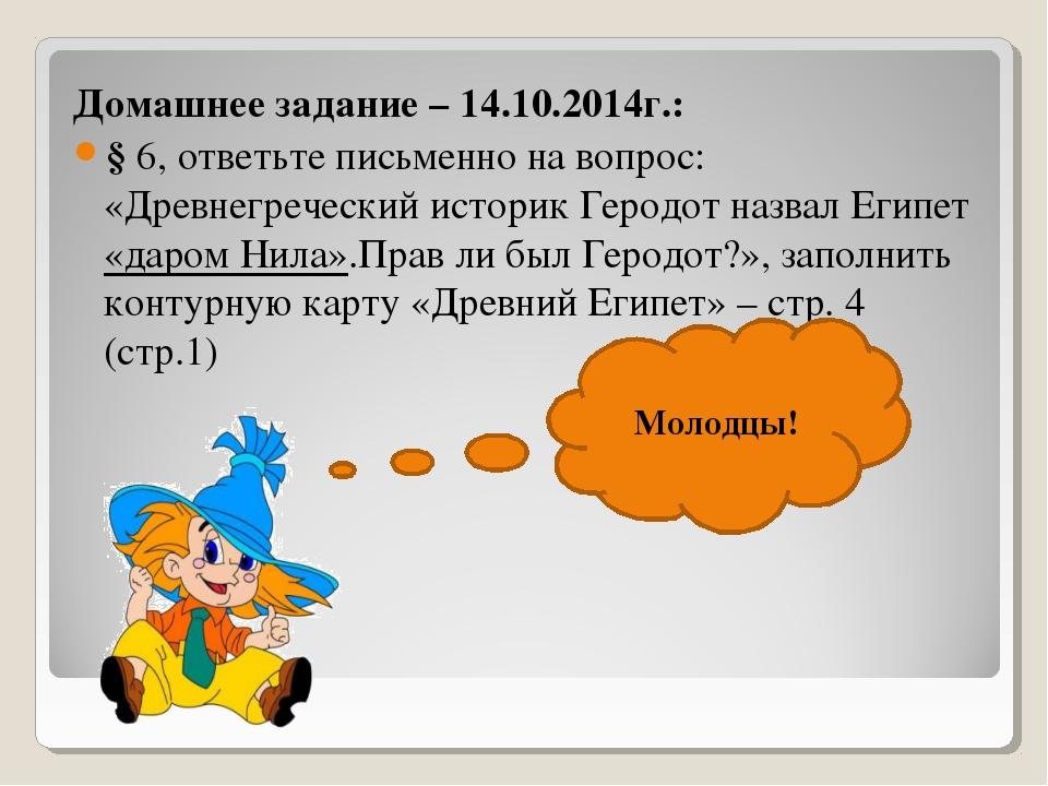 Домашнее задание – 14.10.2014г.: § 6, ответьте письменно на вопрос: «Древнегр...