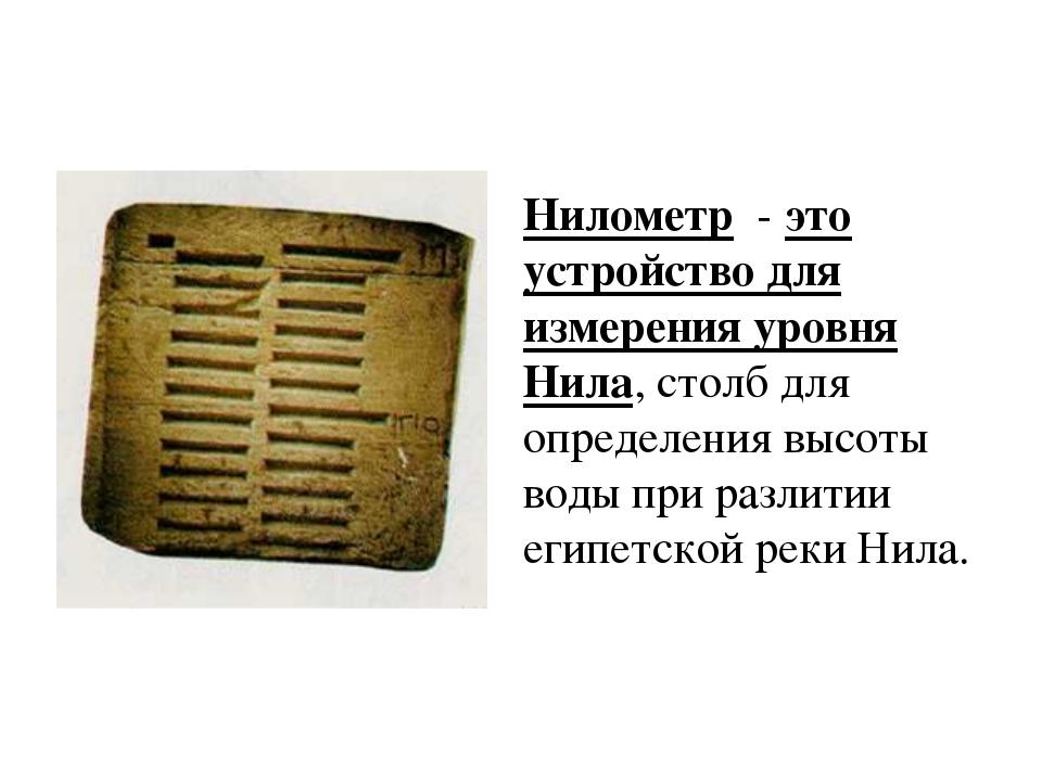 Нилометр - это устройство для измерения уровня Нила, столб для определения вы...