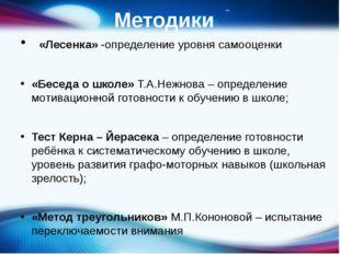 Методики «Лесенка» -определение уровня самооценки «Беседа о школе» Т.А.Нежнов