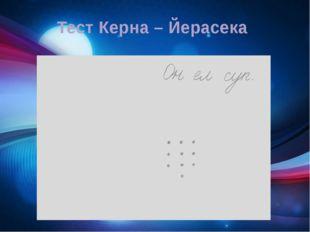 Тест Керна – Йерасека