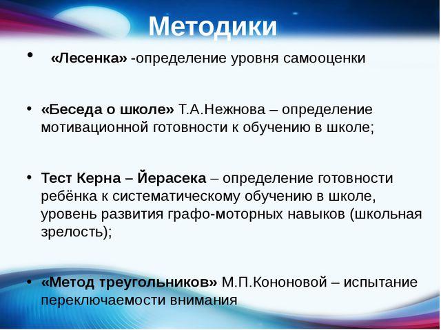 Методики «Лесенка» -определение уровня самооценки «Беседа о школе» Т.А.Нежнов...
