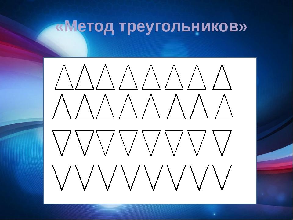 «Метод треугольников»