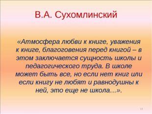 В.А. Сухомлинский «Атмосфера любви к книге, уважения к книге, благоговения пе