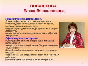 ПОСАШКОВА Елена Вячеславовна * Педагогическая деятельность Доцент кафедры рус