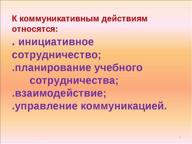 * К коммуникативным действиям относятся: . инициативное сотрудничество; .план...
