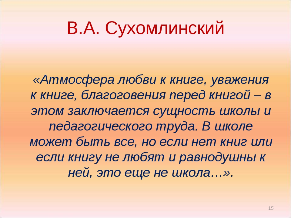 В.А. Сухомлинский «Атмосфера любви к книге, уважения к книге, благоговения пе...