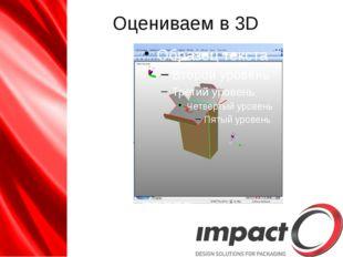 Оцениваем в 3D