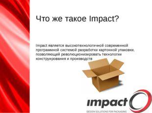 Что же такое Impact? Impact является высокотехнологичной современной программ