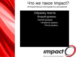 Что же такое Impact? Интерактивные инструменты рисования