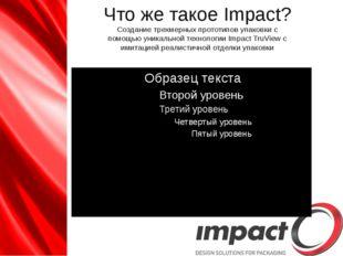 Что же такое Impact? Создание трехмерных прототипов упаковки с помощью уникал