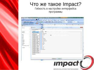 Что же такое Impact? Гибкость в настройке интерфейса программы