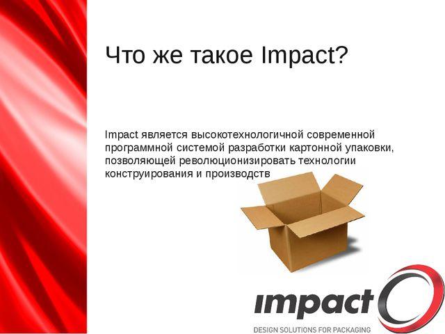 Что же такое Impact? Impact является высокотехнологичной современной программ...