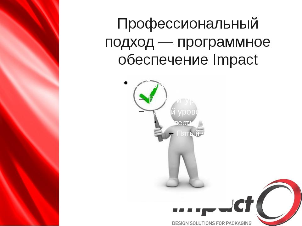 Профессиональный подход — программное обеспечение Impact
