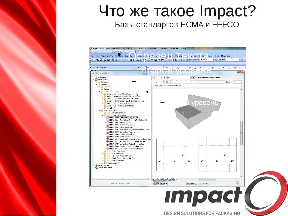 Что же такое Impact? Базы стандартов ECMA и FEFCO
