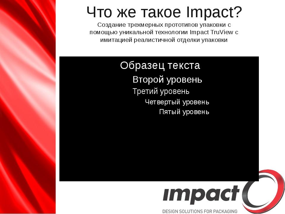 Что же такое Impact? Создание трехмерных прототипов упаковки с помощью уникал...