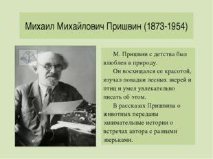 Михаил Михайлович Пришвин (1873-1954) М. Пришвин с детства был влюблен в прир