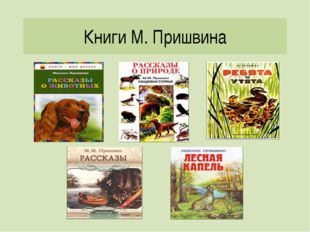 Книги М. Пришвина