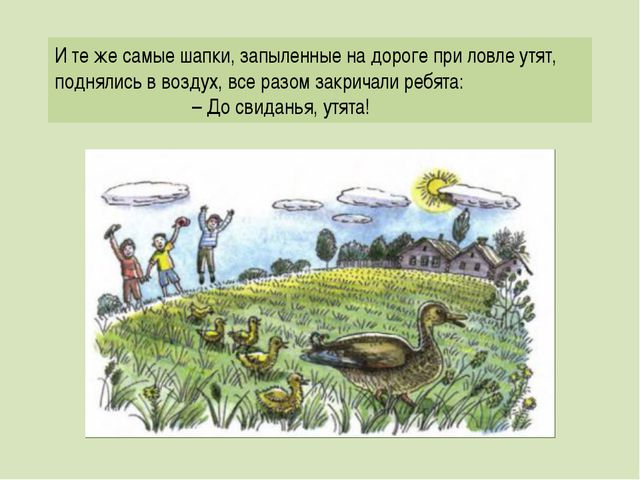 И те же самые шапки, запыленные на дороге при ловле утят, поднялись в воздух,...